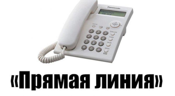 График прямых телефонных линий