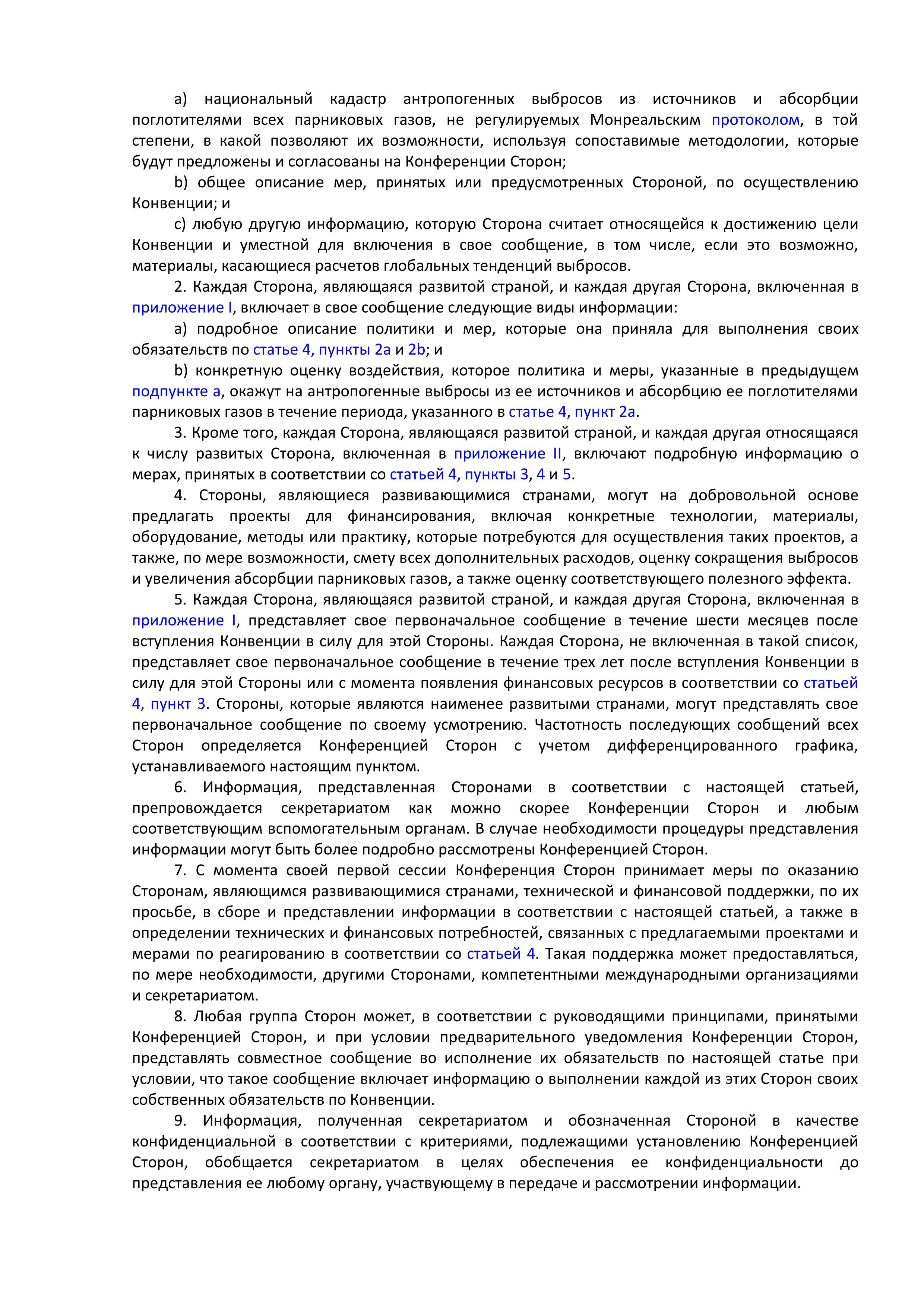 договор оказания услуг по распиловке леса