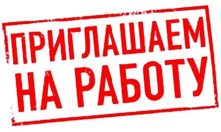 ГЛХУ «Брестский лесхоз» приглашает на работу станочников