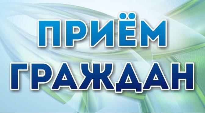 Прием граждан правовым инспектором труда и прокурором Брестского района