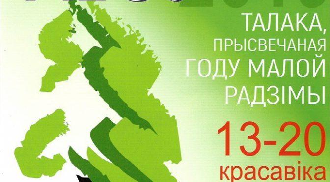 Приглашаем принять участие в акции «Неделя леса»!