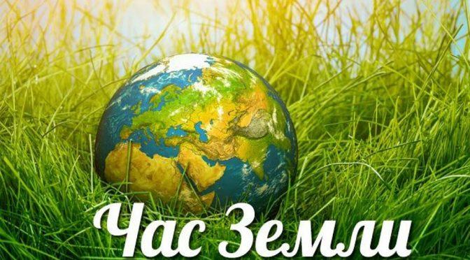30 марта 2019 г. в Республике Беларусь пройдет акция  ЧАС ЗЕМЛИ