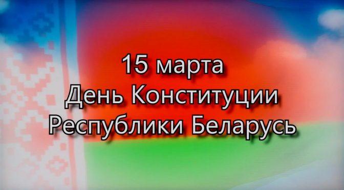 25 лет Конституции Беларуси