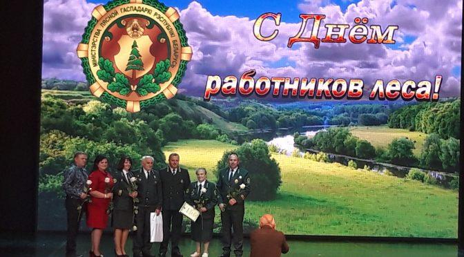 Торжественное мероприятие, посвященное празднованию Дня работников леса состоялось 12 сентября в Минске
