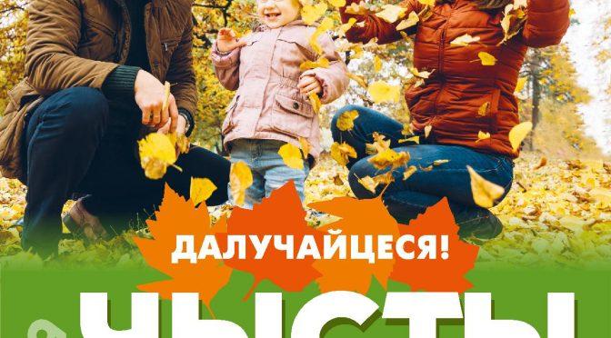 О проведении добровольной акции «Чистый лес»