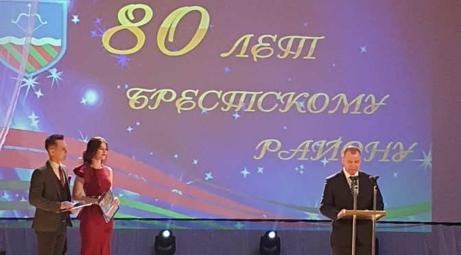 80 лет Брестскому району