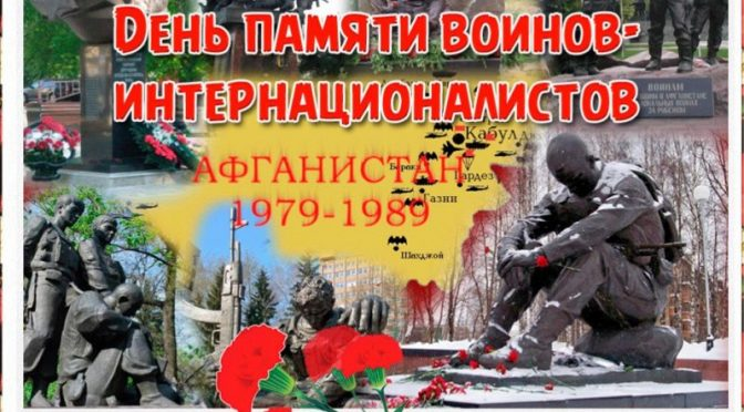 15 февраля – День памяти воинов-интернационалистов