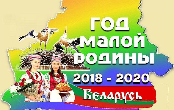 Президент продлил Год малой родины до конца 2020 года
