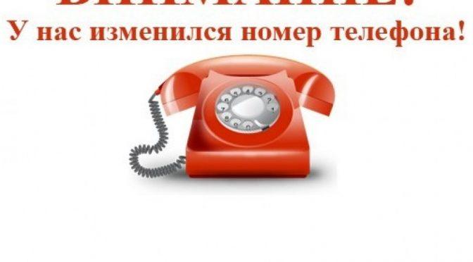 Изменились номера телефонов Томашовского лесничества