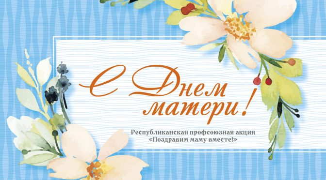 День матери — праздник международный