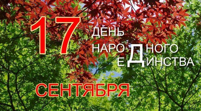 17 сентября – день народного единства